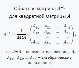 Обратная матрица как сделать проверку